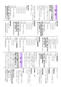 広報おおくま6月15日号(お知らせ版)_02