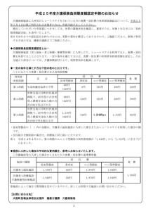 広報おおくま6月15日号(お知らせ版)_03