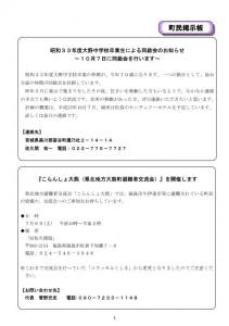 広報おおくま6月15日号(お知らせ版)_04