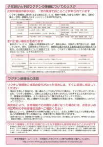 子宮頸がん予防ワクチンの接種を受ける皆さまへ(平成25年6月版)_02