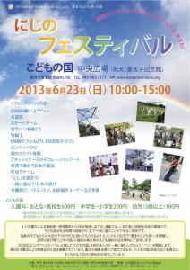 にじのフェスティバル