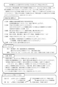 東京電力による屋内片付けお手伝いのお知らせ(平成25年05月27日更新)