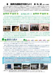 鶴岡避難者便りNo.84 6.28_01