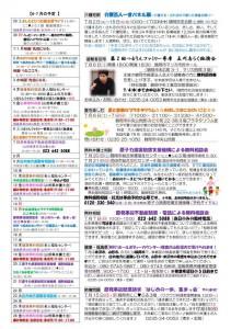 鶴岡避難者便り No.84 6.28_02