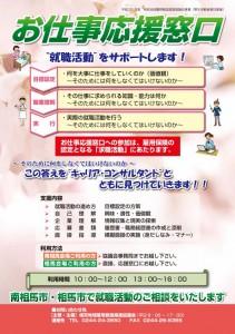 20130624「お仕事応援窓口」_01