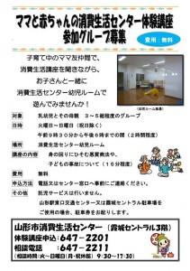 ママと赤ちゃんの消費生活センター体験講座参加グループを募集します!