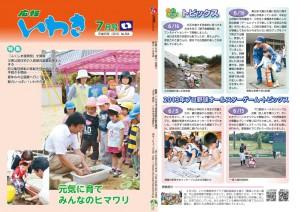 20130701いわき市広報