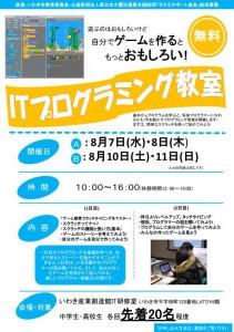 ITプログラミング教室_01