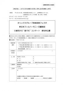 """0歳児から""""誰でも""""コンサート_02"""
