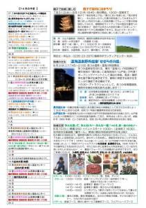 Tsuruoka_No.88 7.26_02