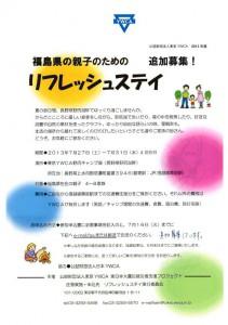 福島県の親子のためのリフレッシュステイ_01