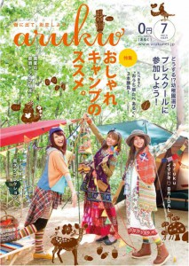aruku Jul 2013 vol.54