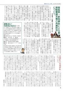 福玉便り_14号_04