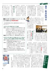 福玉便り_14号_05