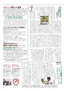 福玉便り_14号_07