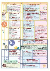 福玉便り_14号_08