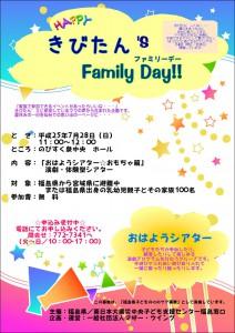 きびたん's Family Day!!