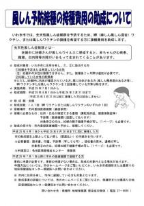 【いわき市】風しん予防接種の接種費用の助成