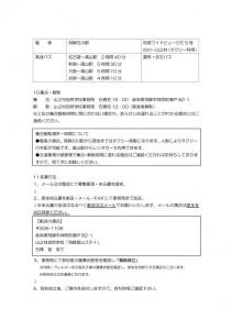 被災地の子供たちに夏休みの思い出をプレゼント_02