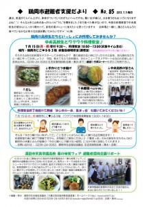 鶴岡避難者便り No.85 7.5__01