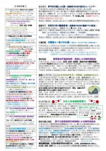 鶴岡避難者便り No.85 7.5_02