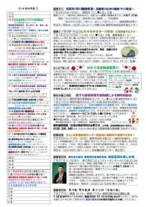 鶴岡避難者便り No.86 7.12_02