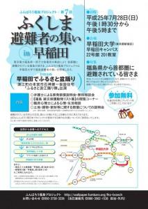 第7回 ふくしま避難者の集い in 早稲田_01