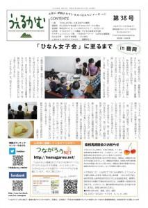 うぇるかむ 38号 P.1