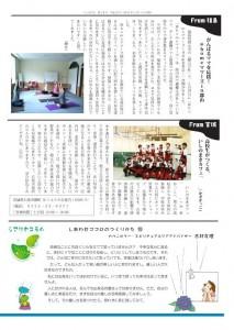 うぇるかむ 38号 P.2