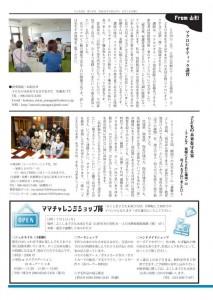 うぇるかむ 38号 P.3