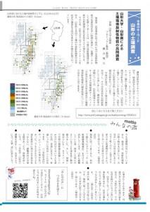 うぇるかむ 38号 P.4
