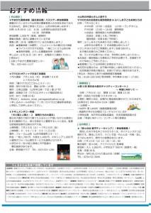 うぇるかむ 38号 P.5