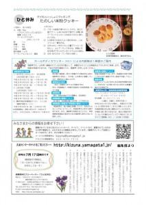 うぇるかむ 38号 P.6