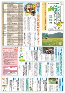 ふくしまの今が分かる新聞9号_01