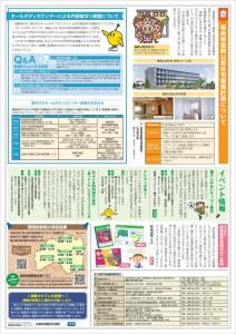 ふくしまの今が分かる新聞9号_02