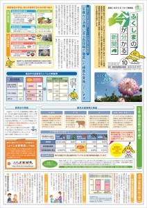 ふくしまの今が分かる新聞10号_01