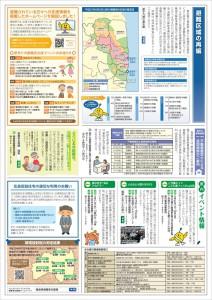 ふくしまの今が分かる新聞10号_02