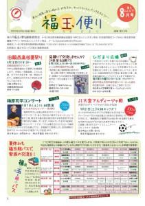 fukutama_15_01