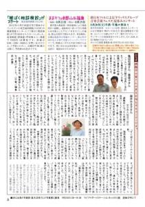 fukutama_15_03
