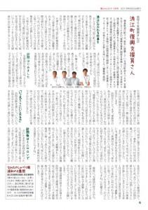 fukutama_15_06