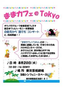 mamacafe_tokyo_20130820_01