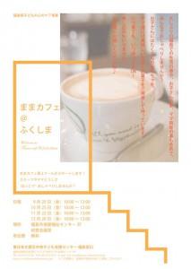 『ままカフェ@ふくしま』_01
