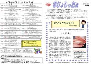 なじょしったぁ_vol.16_01