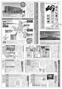 ふくしまの今が分かる新聞_2511_01