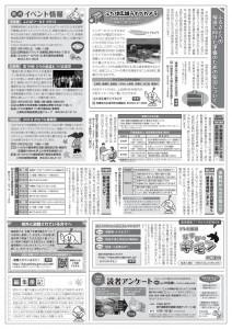 ふくしまの今が分かる新聞_2511_02