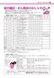 広報ふたば_no28_14