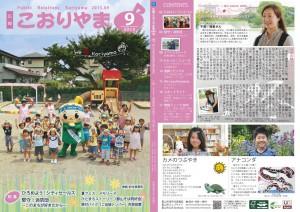 広報こおりやま201309_01
