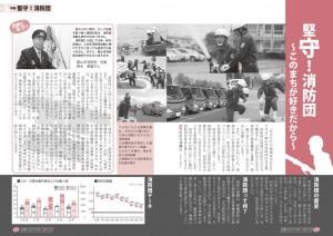 広報こおりやま201309_03