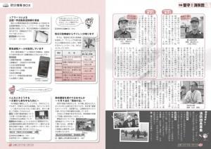 広報こおりやま201309_04
