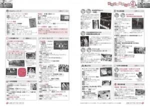 広報こおりやま201309_05